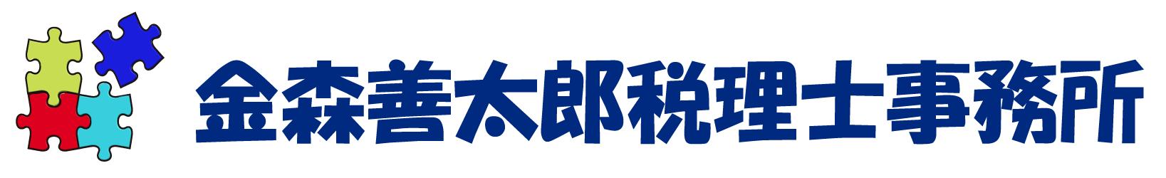 金森善太郎税理士事務所